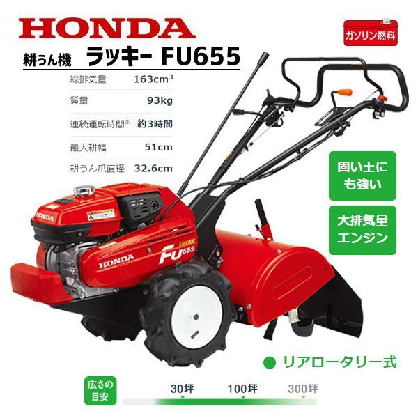 ホンダ耕運機 ラッキー FU655-L ミニ耕うん機 オイルプレゼント