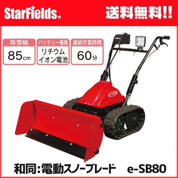 除雪機 家庭用 ワドー 電動スノーブレード .e-SB80.