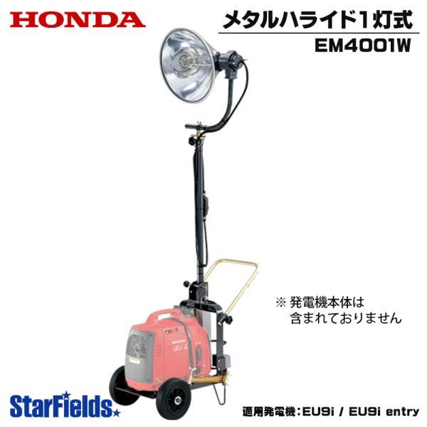 投光機 ホンダ 発電機用 メタルハライド1灯式 .EM4001W. 50Hz/60Hz 投光器