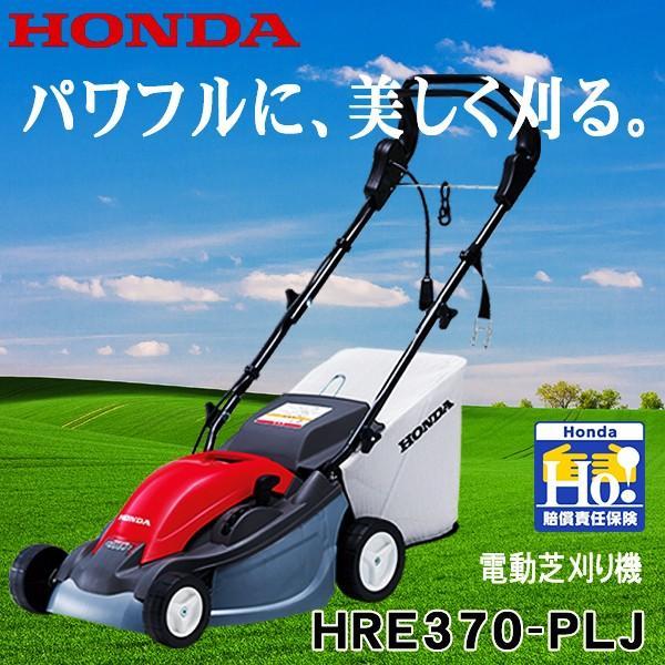 芝刈機 ホンダ 芝刈り機 HRE370A2-PLJ  グラスパ 電動芝刈機|star-fields