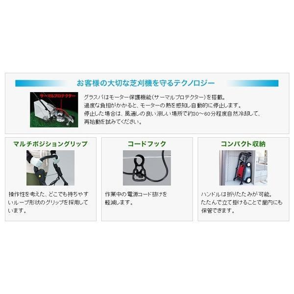 芝刈機 ホンダ 芝刈り機 HRE370A2-PLJ  グラスパ 電動芝刈機|star-fields|04