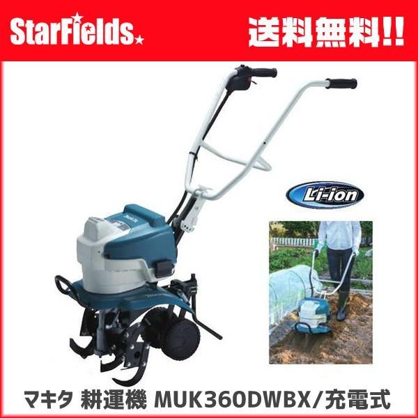 マキタ耕運機 .MUK360DWBX. 管理機/充電式/耕うん機/バッテリ2本付属