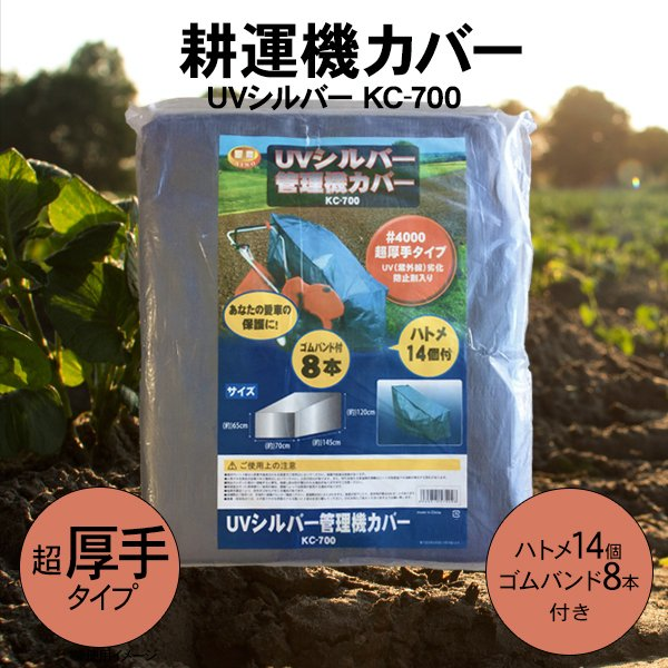 耕運機カバー KC-700 ヤンマー クボタ 対応 愛農 管理機カバー 耕うん機カバー 超厚手 UVシルバーシート メーカー直送・代引不可