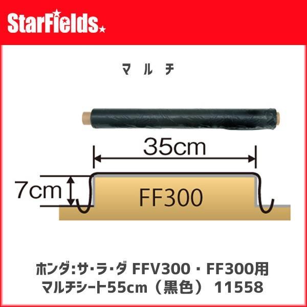 ホンダ耕運機サ・ラ・ダFFV300/FF300用 マルチシート55cm(黒色)(11558)