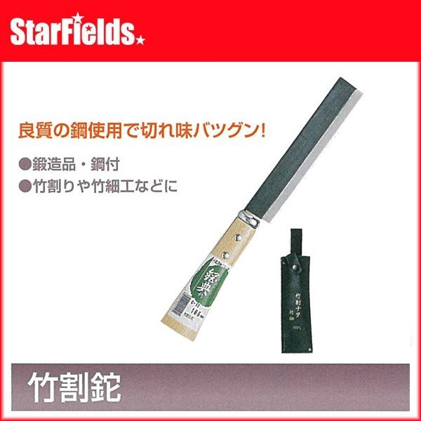 竹割鉈(ナタ)165mm【代引き不可商品】 鉈 竹加工 star-fields
