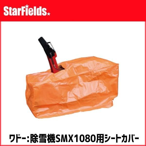 ワドー:除雪機(SMX1080)用シートカバー 78100-A90-001
