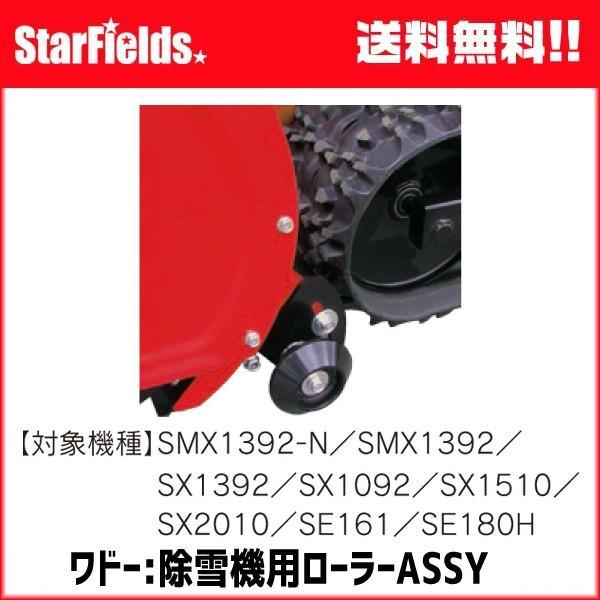 ワドー:除雪機用ローラーASSY(SMX1392-N/SMX1392/ SX1392/SX1092/SX1510/ SX2010/SE161/SE180H用)