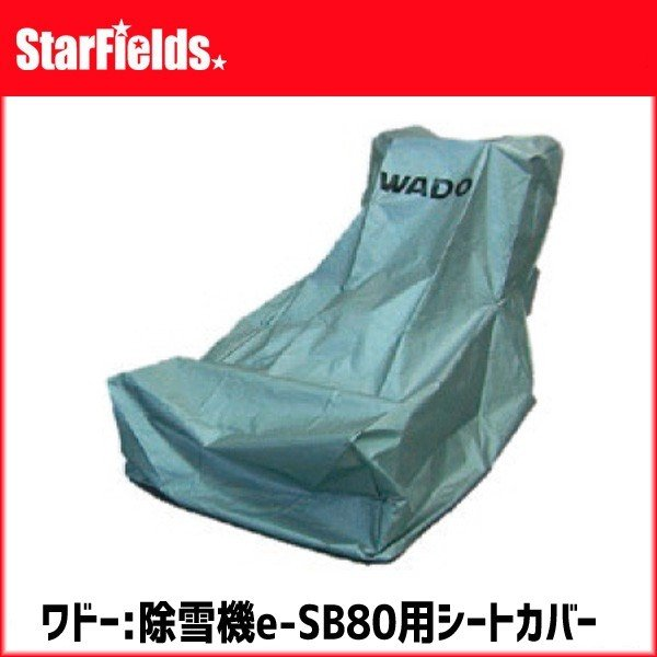 ワドー:除雪機(e-SB80)用シートカバーCOMP 98100-B89-000