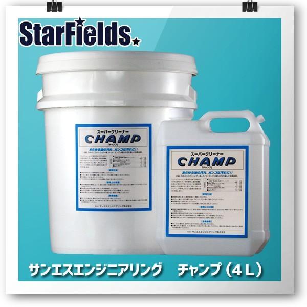 サンエスエンジニアリング 農機具用洗浄剤 チャンプ(4L) 代引き不可