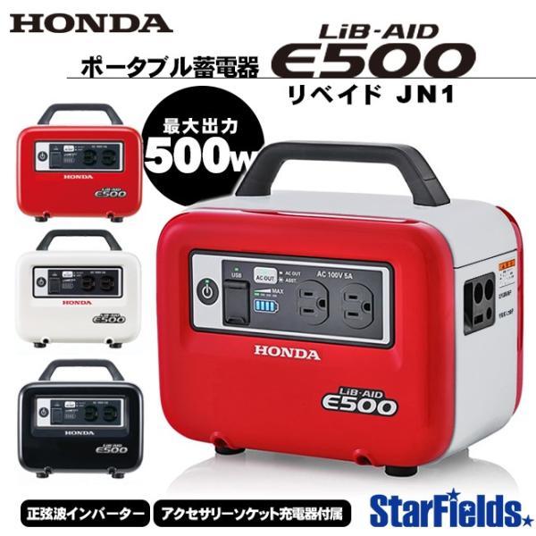 ホンダ 蓄電機 ポータブル電源 E500_JN1 LiB-AID (リベイド)  (アクセサリーソケット充電器付) HONDA 正弦波インバーター 家庭用 発電機並列可|star-fields