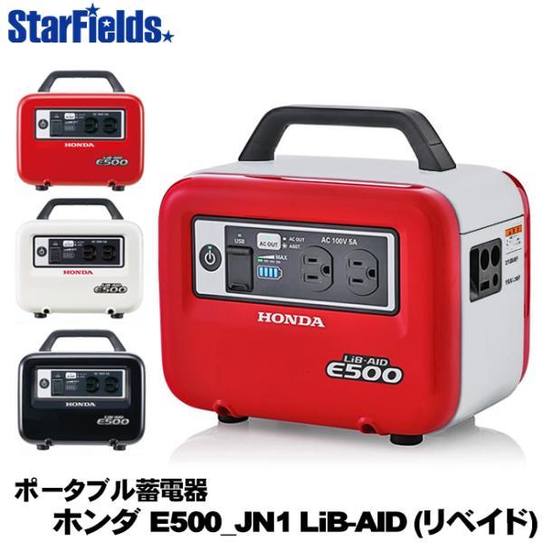 ホンダ 蓄電機 ポータブル電源 E500_JN1 LiB-AID (リベイド)  (アクセサリーソケット充電器付) HONDA 正弦波インバーター 家庭用 発電機並列可