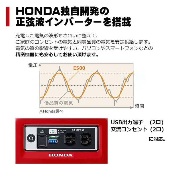 ホンダ 蓄電機 ポータブル電源 E500_JN1 LiB-AID (リベイド)  (アクセサリーソケット充電器付) HONDA 正弦波インバーター 家庭用 発電機並列可|star-fields|04