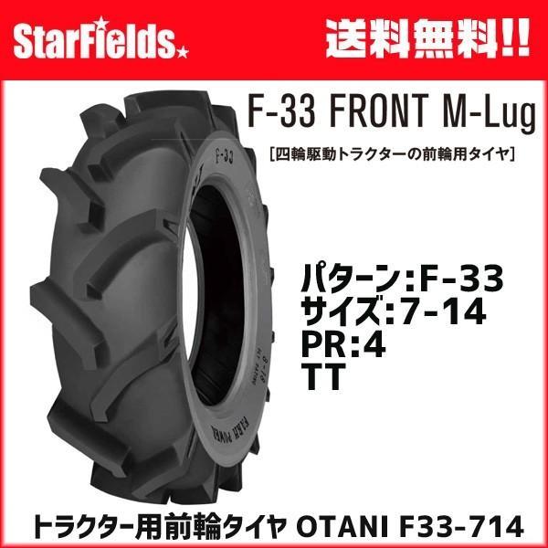 トラクター用前輪タイヤ OTANI F-33 7-14 PR4 TT 1本 オータニ(チューブ別売)メーカー直送【法人のみ購入可・代引不可】