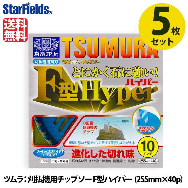 チップソー ツムラ F型ハイパー 255mm×40p 5枚セット 下刈 草刈り用 star-fields