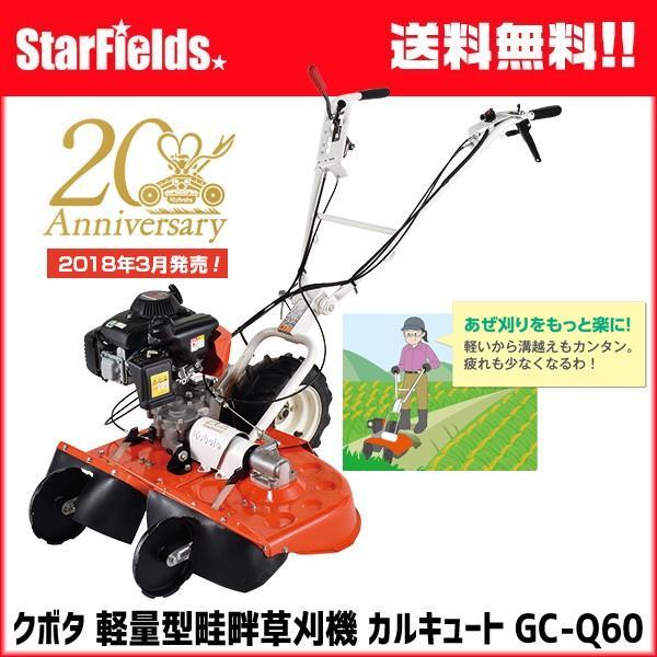 クボタ 軽量型畦畔草刈機 カルキュート GC-Q60 代引き不可商品|star-fields