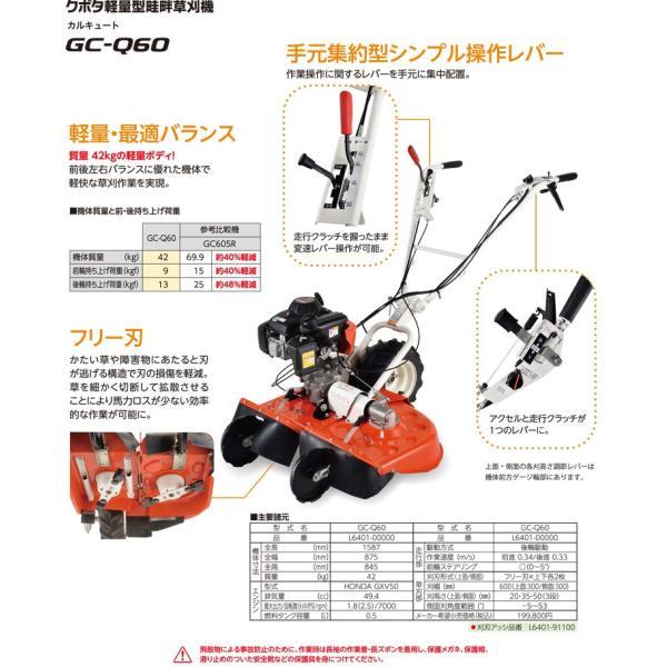 クボタ 軽量型畦畔草刈機 カルキュート GC-Q60 代引き不可商品|star-fields|02