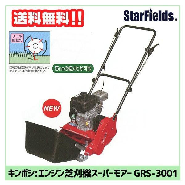 芝刈機 キンボシ:エンジン芝刈機スーパーモアー GRS-3001