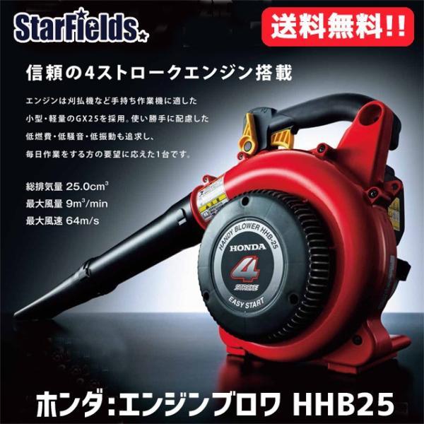 ホンダ エンジンブロワ HHB25 JWT   4サイクル ハンディブロワ|star-fields