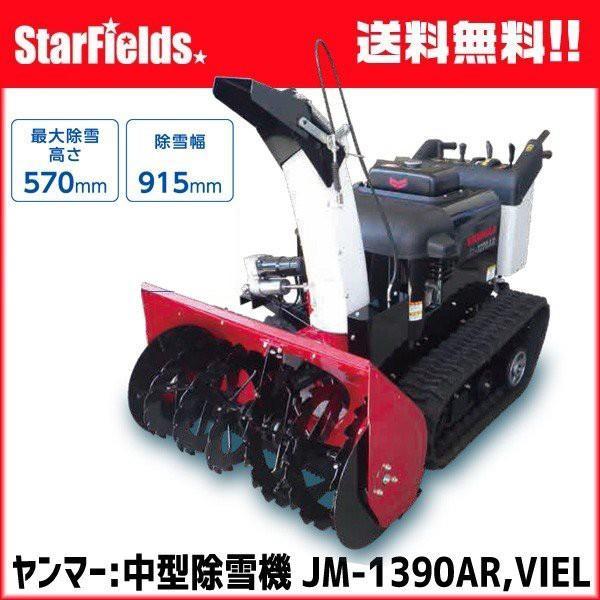 【予約商品】除雪機 家庭用 ヤンマー 中型 JM-1390AR,VIELR 中型除雪機 YANMAR 10.6馬力 予約特典付き