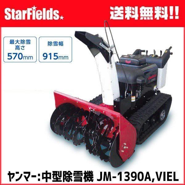 【予約商品】除雪機 家庭用 ヤンマー 中型 JM-1390A,VIEL 中型除雪機 YANMAR 10.6馬力 予約特典付き