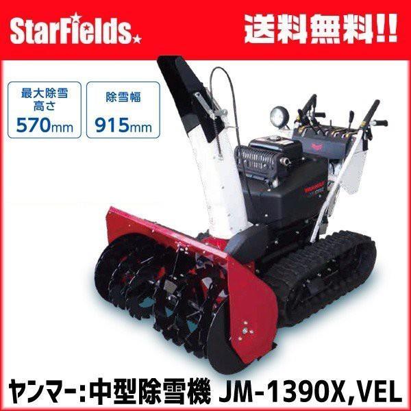 【予約商品】除雪機 家庭用 ヤンマー 中型 JM-1390X,VEL 中型除雪機 11.8馬力 予約特典付き