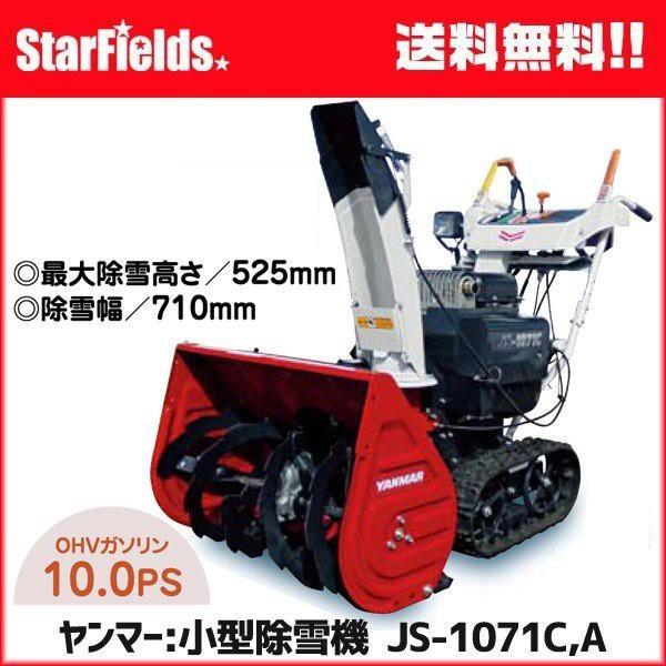 【予約商品】除雪機 家庭用 ヤンマー JS-1071C,A 小型除雪機 YANMAR 9.5馬力 予約特典付き
