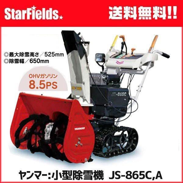【予約商品】除雪機 家庭用 ヤンマー JS-865C,A 小型除雪機 8.5馬力 予約特典付き