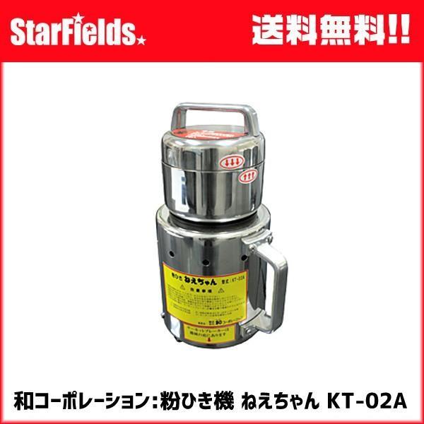 和コーポレーション:粉ひき機 粉ひきねえちゃん KT-02A 代引不可