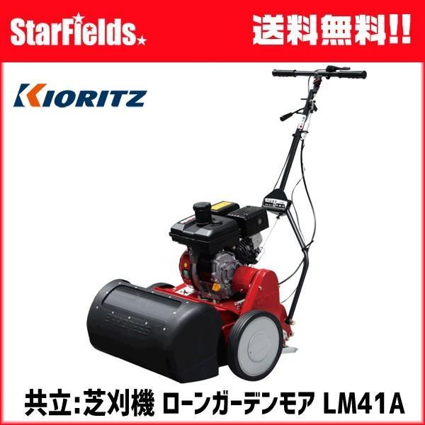 芝刈機 共立(KIORITZ) ローンガーデンモア LM41A|star-fields