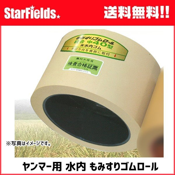 水内 もみすりゴムロール ヤンマー 異径 自動用 Sロール 大50 もみすりロール  mizuuchi|star-fields