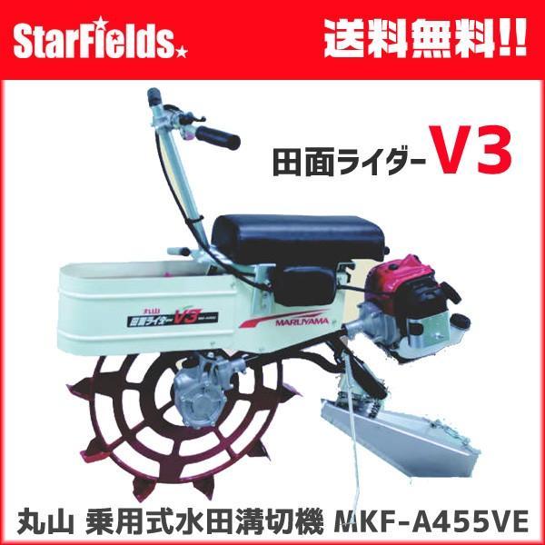 丸山:乗用式水田溝切機「田面ライダーV3」 MKF-A455VE 組立なし