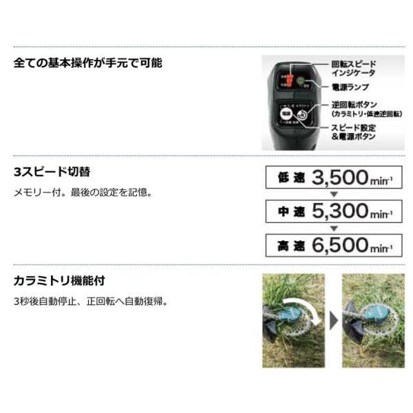 刈払機 マキタ充電式草刈り機 MUR367DPG2 2グリップ(6.0Ah) バッテリ・充電器付属|star-fields|04