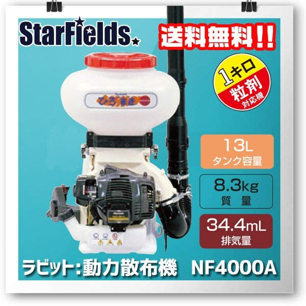 ラビット(Rabbit):動力散布機 NF4000A「ひろまき」 動噴