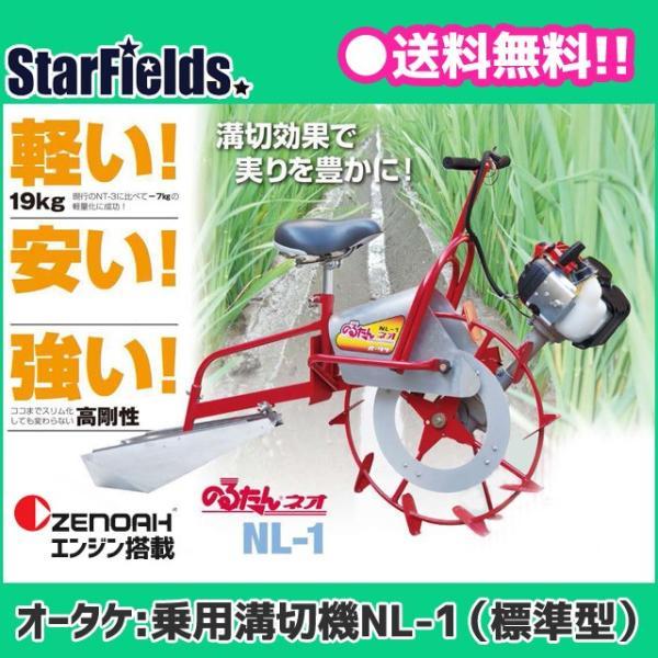 【在庫あり】大竹製作所 乗用型軽量溝切機 標準型 ミニカルチ のるたんネオ NL-1 Z-JS 【OOTAKE/オータケ】 組立なし ゼノアエンジン