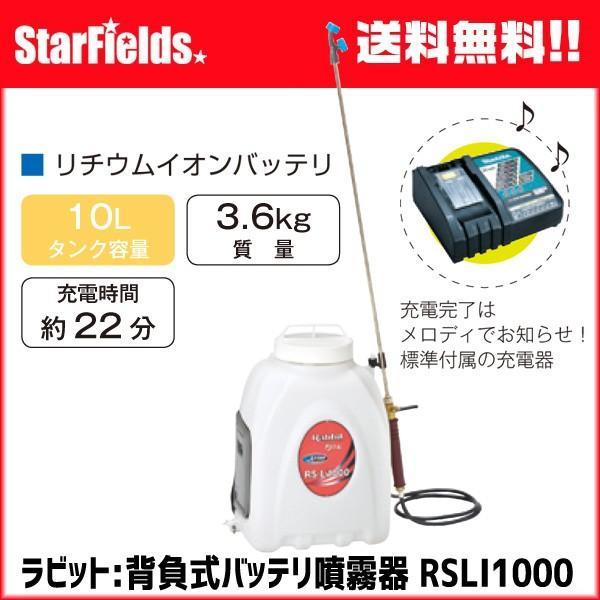 背負式バッテリー動力噴霧機 RSLi1000