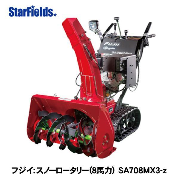 フジイ除雪機 スノーロータリー SA708MX3-z(ガソリン SA708MX3-z馬力)