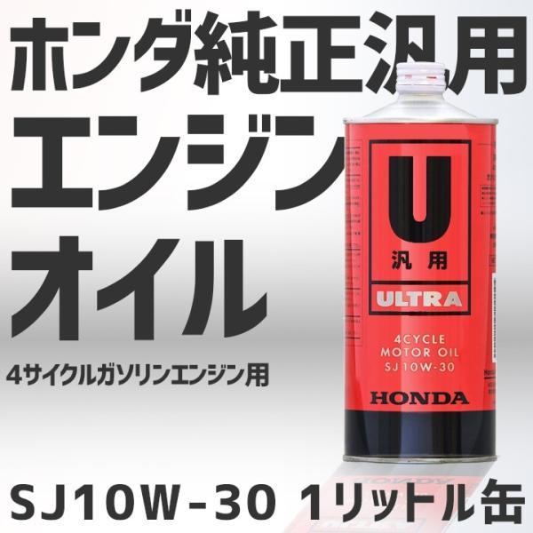 エンジンオイル ホンダ純正 4サイクルエンジン汎用オイル SJ10W-30 1リットル缶