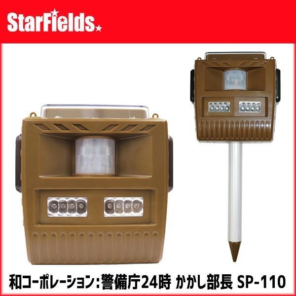 和コーポレーション:警備庁24時 かかし部長 SP-110【代引き不可商品】