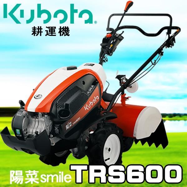 【在庫あり】 耕うん機 クボタ 耕運機 TRS600 管理機 陽菜 smile 家庭用