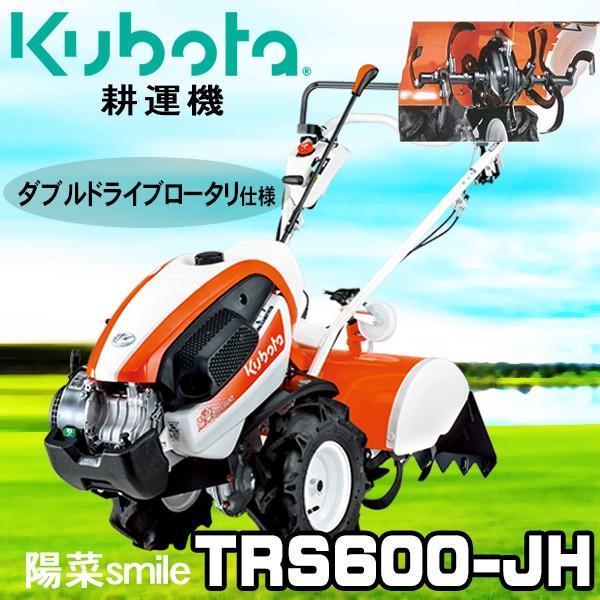 【受注生産】 耕うん機 クボタ 耕運機 TRS600-JH ダブルドライブロータリ+大径タイヤ仕様 管理機 陽菜 smile