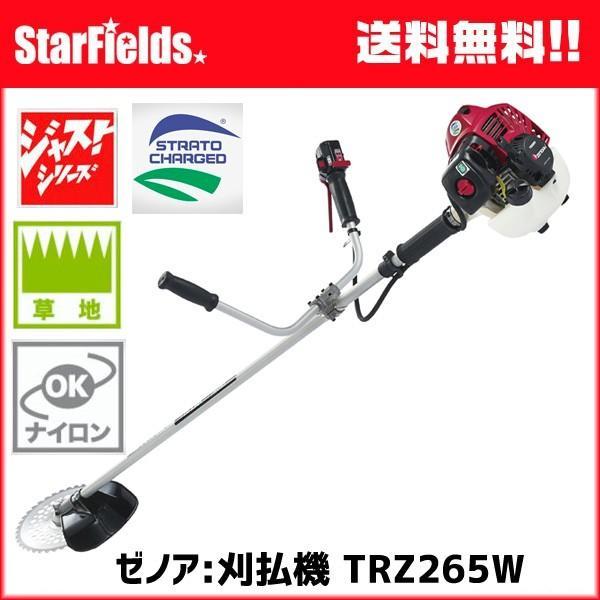 ゼノア:刈払機 TRZ265W エンジン式 草刈り機