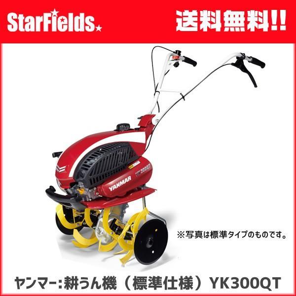 耕運機 ヤンマー :ミニ耕うん機 YK300QT (標準仕様) 家庭用 小型 耕耘機