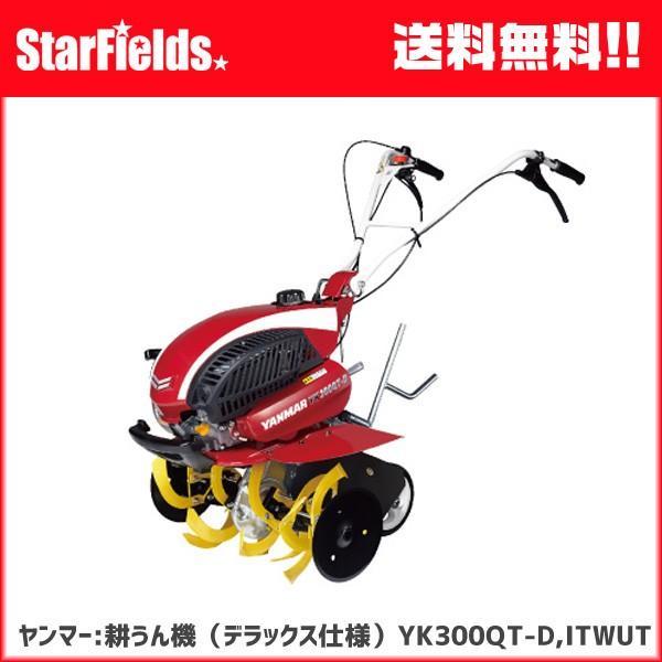 耕運機 ヤンマー :ミニ耕うん機 YK300QT-D,ITWUT (デラックス仕様) 家庭用 小型 耕耘機