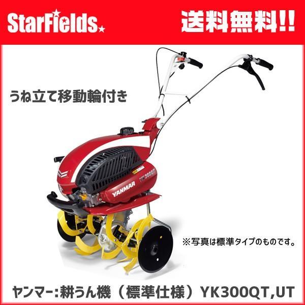 耕運機 ヤンマー :ミニ耕うん機 YK300QT,UT (標準仕様、うね立て移動輪付き) 家庭用 小型 耕耘機
