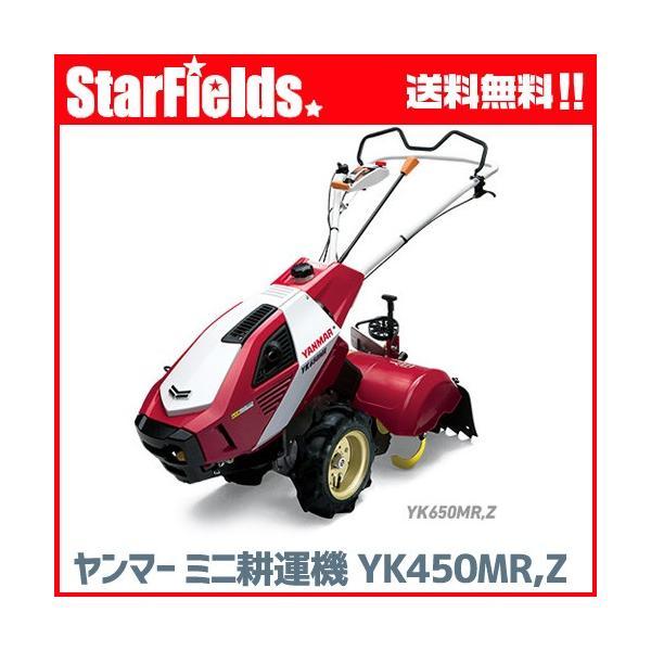 耕運機 ヤンマー耕うん機 ロータリー一軸正逆転タイヤ Z仕様 YK450MR,Z 【オイル充填・整備済】