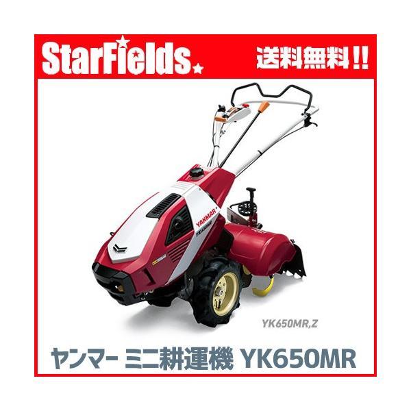 耕運機 ヤンマー耕うん機 ロータリー標準タイプ YK650MR 【オイル充填・整備済】