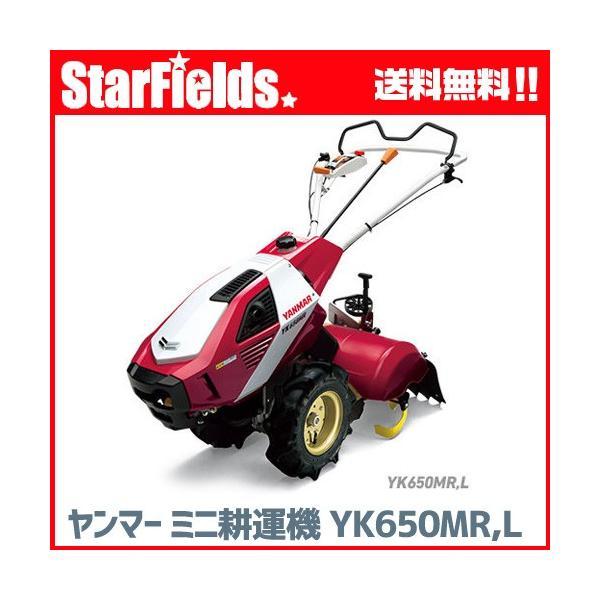耕運機 ヤンマー耕うん機 ロータリー標準タイプ YK650MR,L 【オイル充填・整備済】