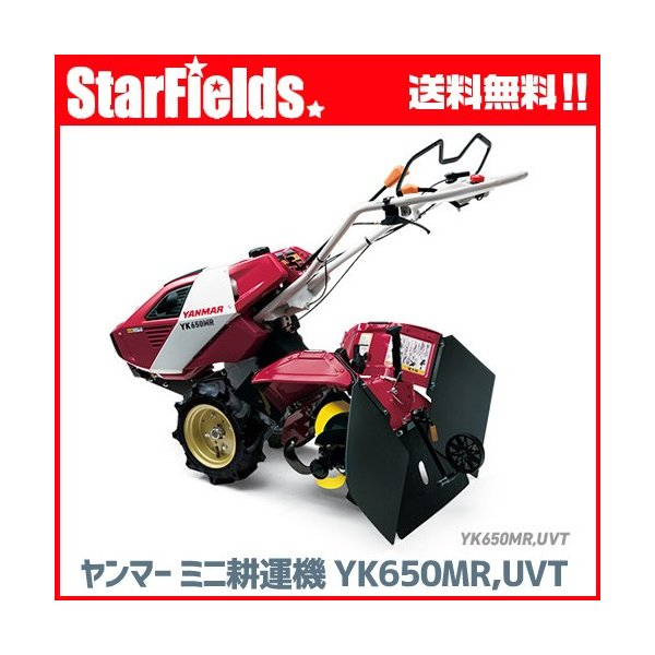 耕運機 ヤンマー耕うん機 UVT仕様 YK650MR,UVT 【オイル充填・整備済】