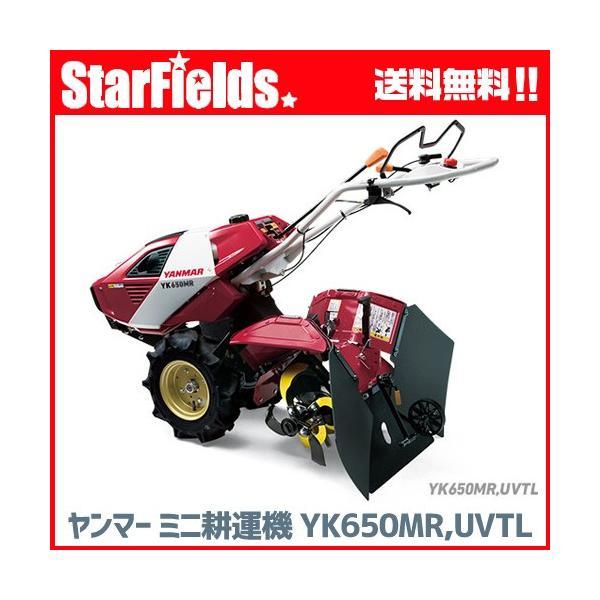 耕運機 ヤンマー耕うん機 UVT仕様 YK650MR,UVTL 【オイル充填・整備済】