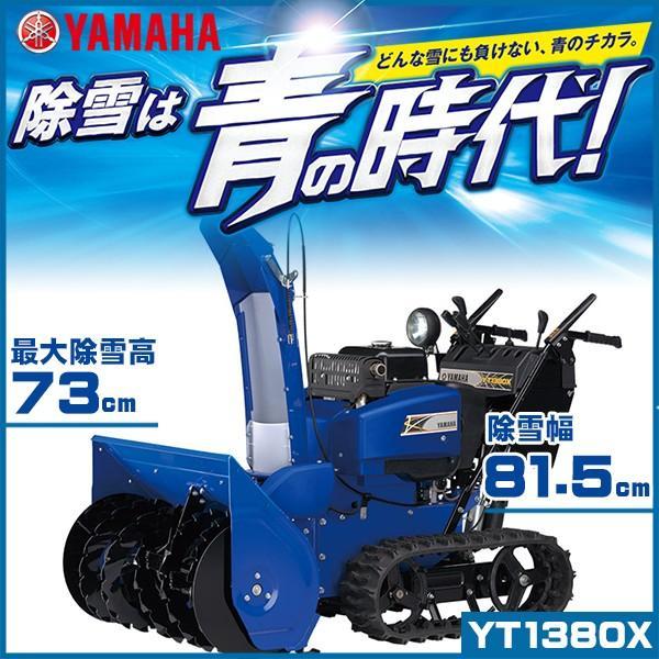 ヤマハ除雪機 YT1380X オールラウンドタイプ/中型除雪機 star-fields